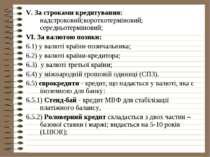 V. За строками кредитування: надстроковий;короткотерміновий; середньотермінов...
