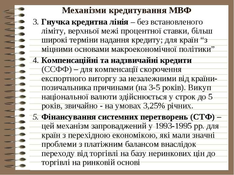 Механізми кредитування МВФ 3. Гнучка кредитна лінія – без встановленого ліміт...