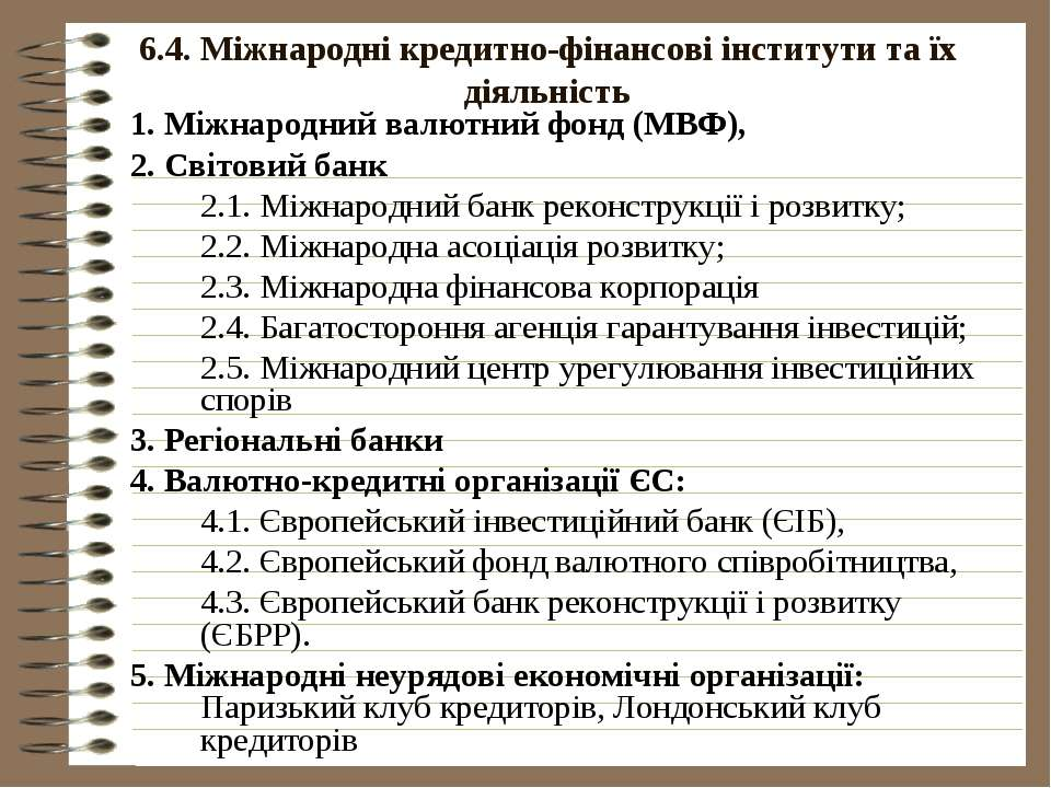 6.4. Міжнародні кредитно-фінансові інститути та їх діяльність 1. Міжнародний ...