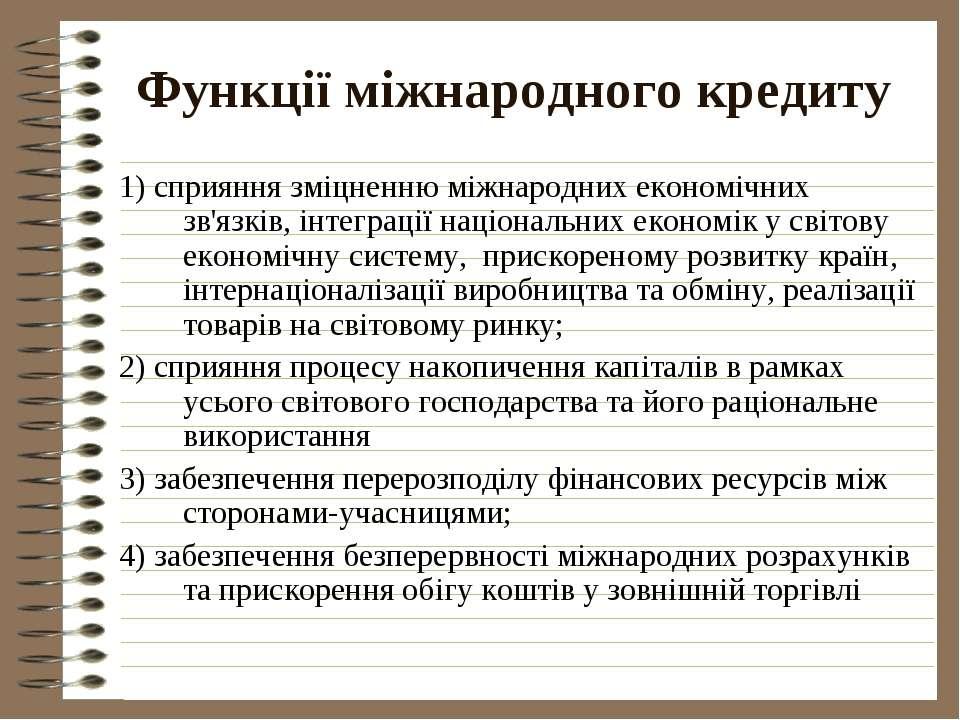 Функції міжнародного кредиту 1) сприяння зміцненню міжнародних економічних зв...
