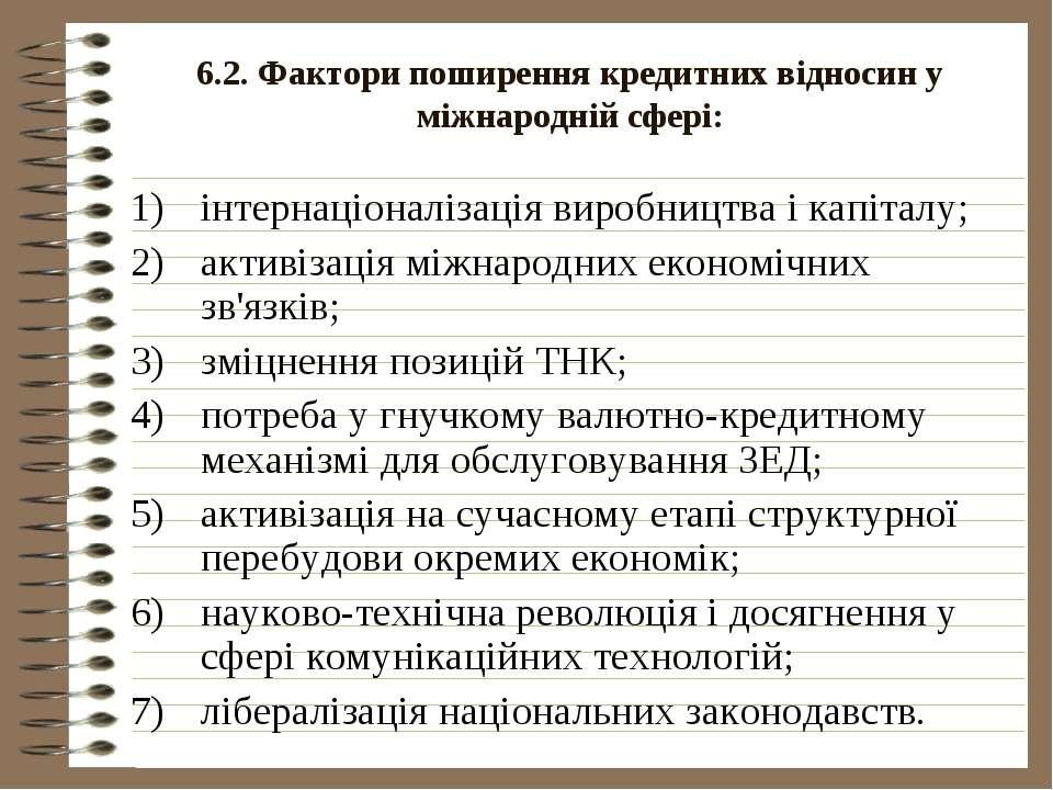 6.2. Фактори поширення кредитних відносин у міжнародній сфері: інтернаціоналі...