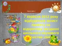 Пам′ятайте ! 7 вересня 2012 року відбудеться захист проекту на відкритому зас...