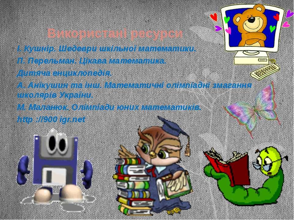 Використані ресурси І. Кушнір. Шедеври шкільної математики. П. Перельман. Цік...