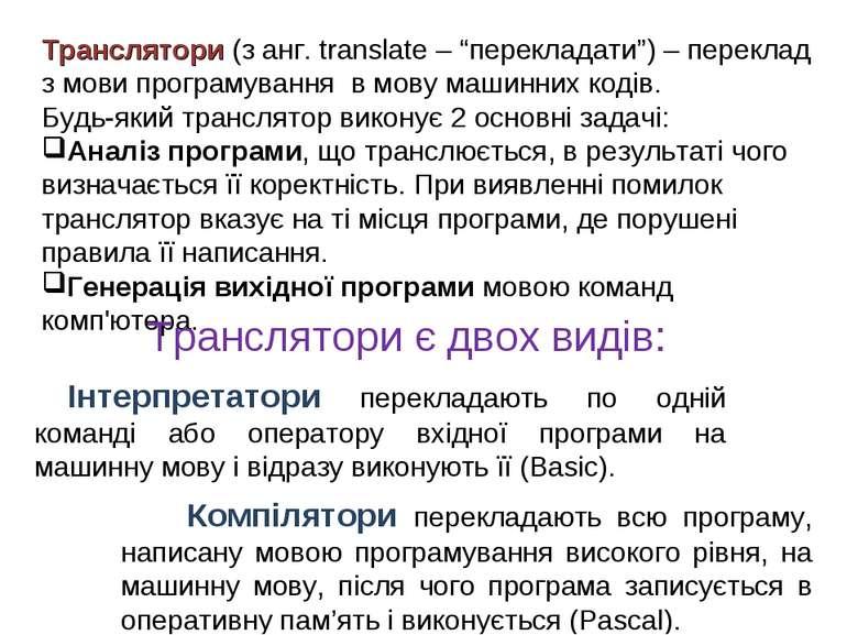 """Транслятори (з анг. translate – """"перекладати"""") – переклад з мови програмуванн..."""