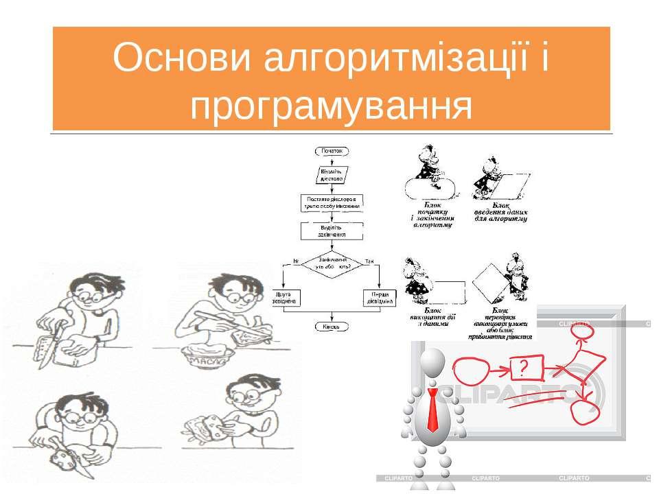 Основи алгоритмізації і програмування