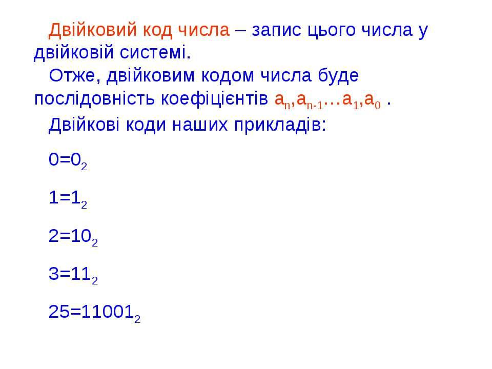 Двійковий код числа – запис цього числа у двійковій системі. Отже, двійковим ...