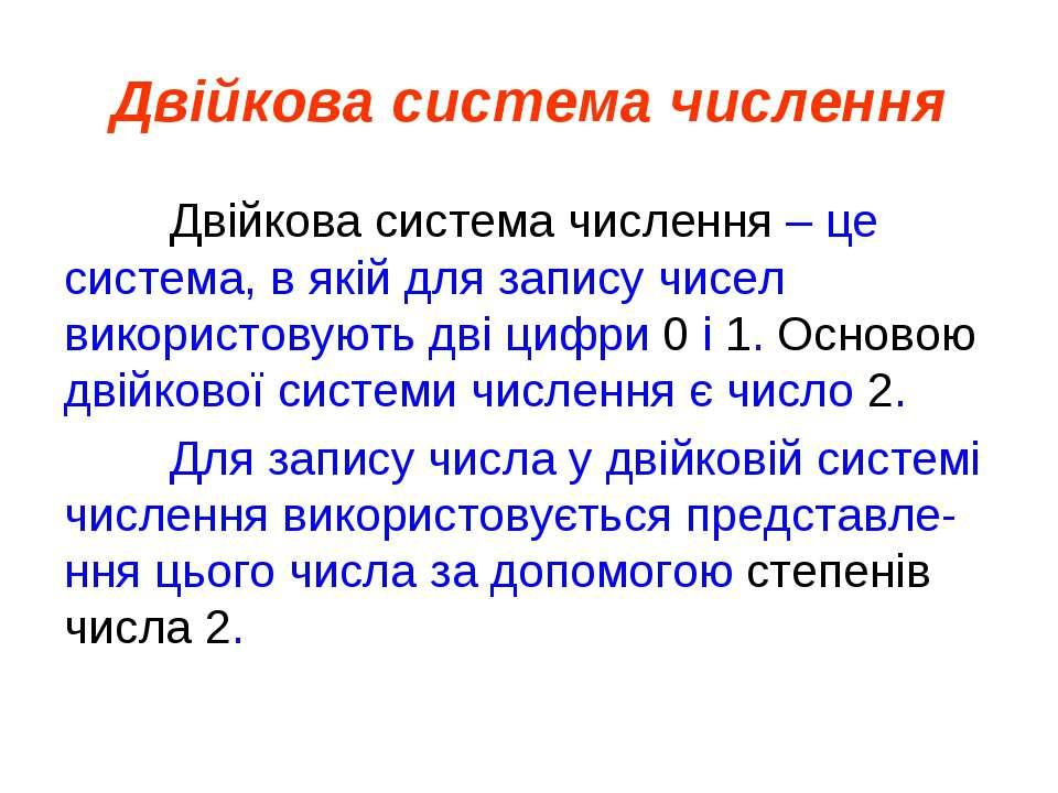 Двійкова система числення Двійкова система числення – це система, в якій для ...