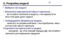 II. Розробка моделі Вибрати тип моделі Визначити важливі властивості оригінал...