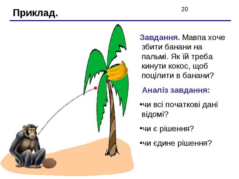 Приклад. Завдання. Мавпа хоче збити банани на пальмі. Як їй треба кинути коко...