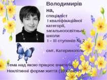 Кураш Наталія Володимирівна, спеціаліст I кваліфікаційної категорії, загально...