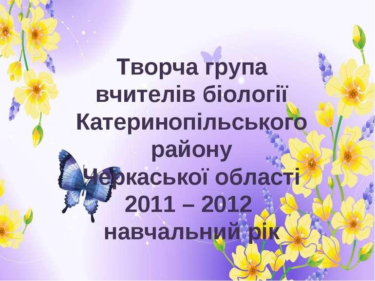 Творча група вчителів біології Катеринопільського району Черкаської області 2...