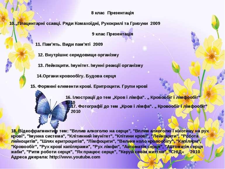 """8 клас Презентація """"Плацентарні ссавці. Ряди Комахоїдні, Рукокрилі та Гризуни..."""