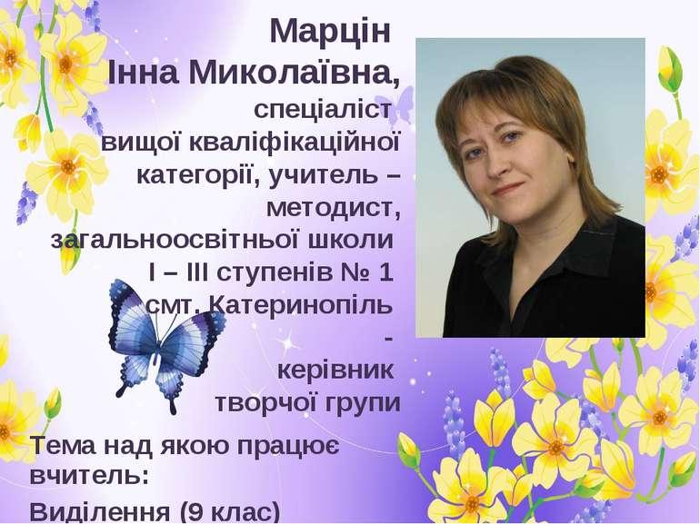 Марцін Інна Миколаївна, спеціаліст вищої кваліфікаційної категорії, учитель –...