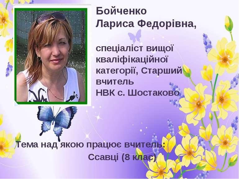 Бойченко Лариса Федорівна, спеціаліст вищої кваліфікаційної категорії, Старши...
