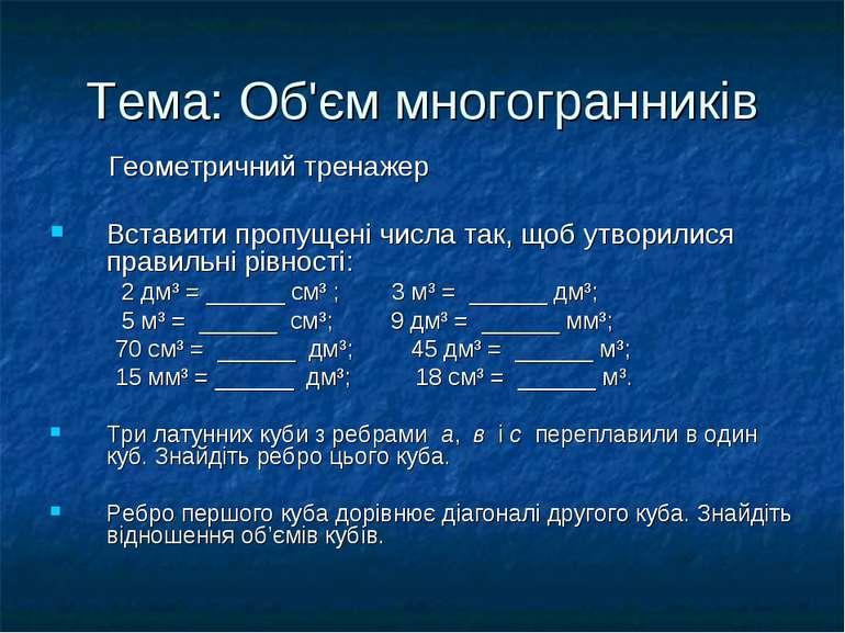 Тема: Об'єм многогранників Геометричний тренажер Вставити пропущені числа так...