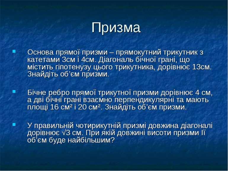 Призма Основа прямої призми – прямокутний трикутник з катетами 3см і 4см. Діа...