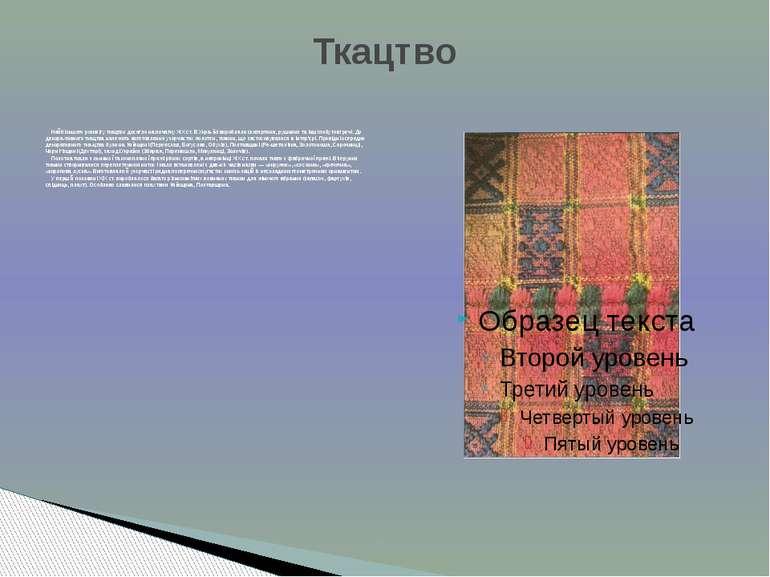 Найбільшого розквіту ткацтво досягло на початку XIX ст. В Укра їні виробляли ...