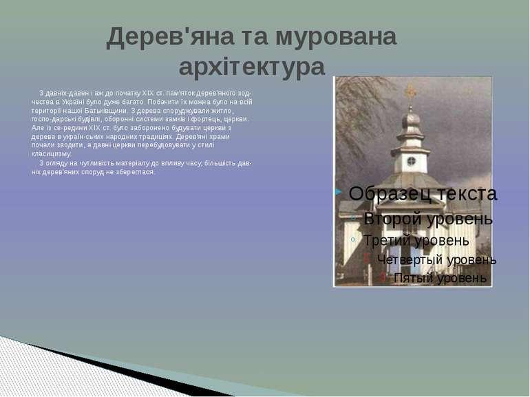 З давніх-давен і аж до початку XIX ст. пам'яток дерев'яного зод чества в Укра...