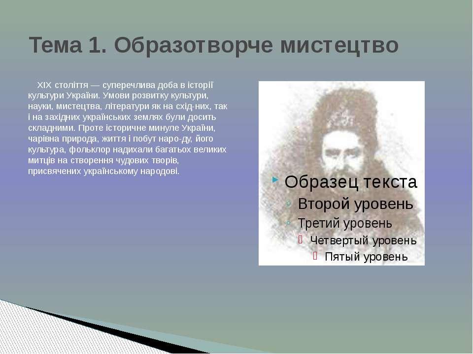 XIX століття — суперечлива доба в історії культури України. Умови розвитку ку...
