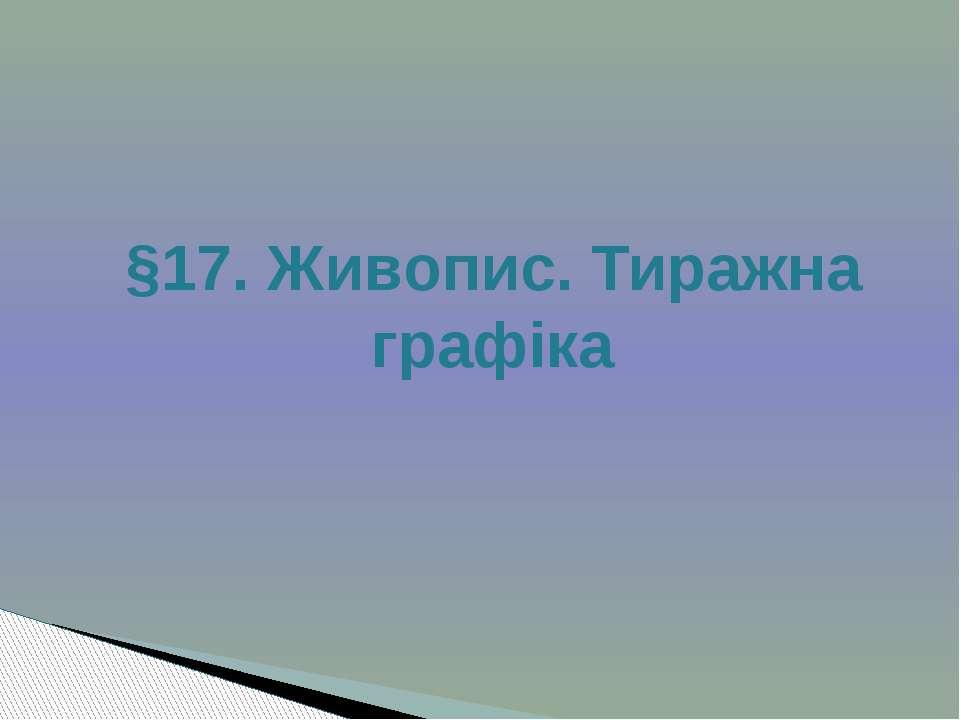§17. Живопис. Тиражна графіка