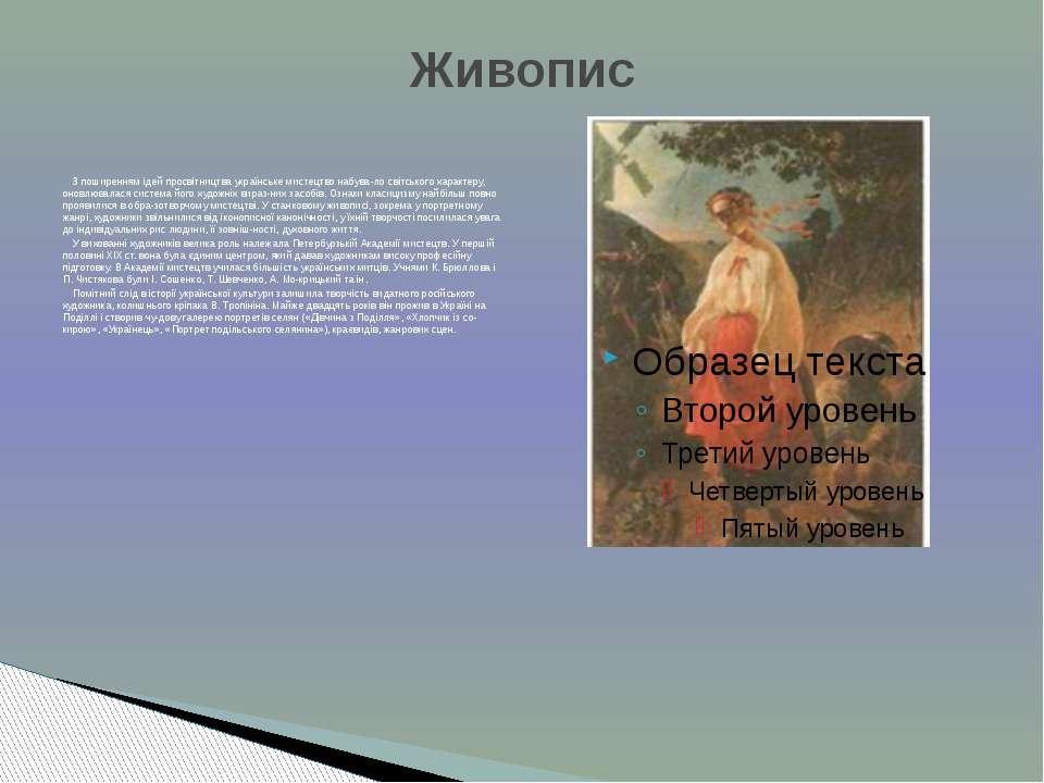 З поширенням ідей просвітництва українське мистецтво набува ло світського хар...