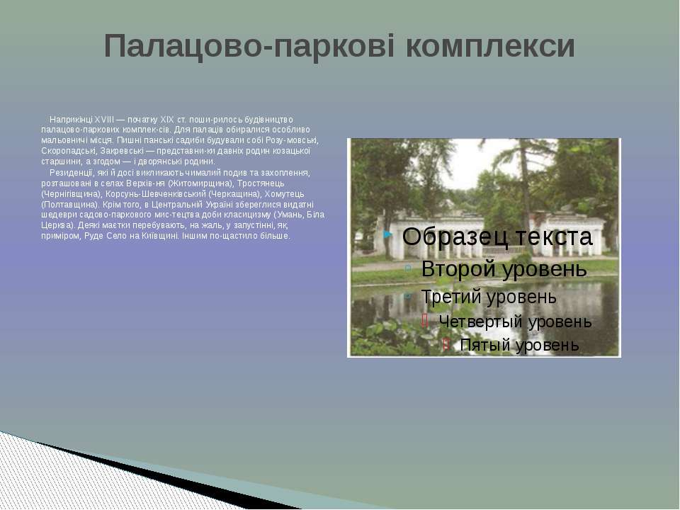 Наприкінці XVIII — початку XIX ст. поши рилось будівництво палацово-паркових ...