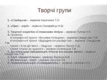 Творчі групи 1. «Спадщина» - керівник Кириченко Т.О. 2. «Прес – клуб» - керів...