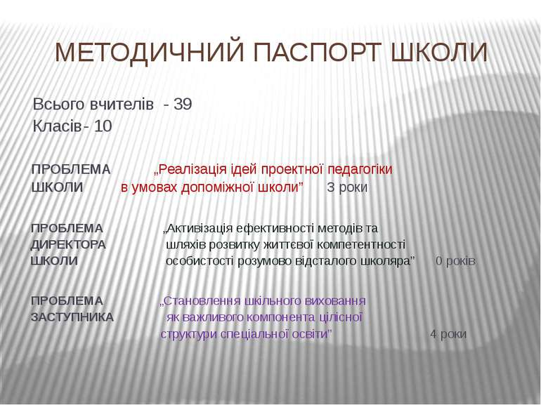 """МЕТОДИЧНИЙ ПАСПОРТ ШКОЛИ Всього вчителів - 39  Класів - 10   ПРОБЛЕМА """"Ре..."""