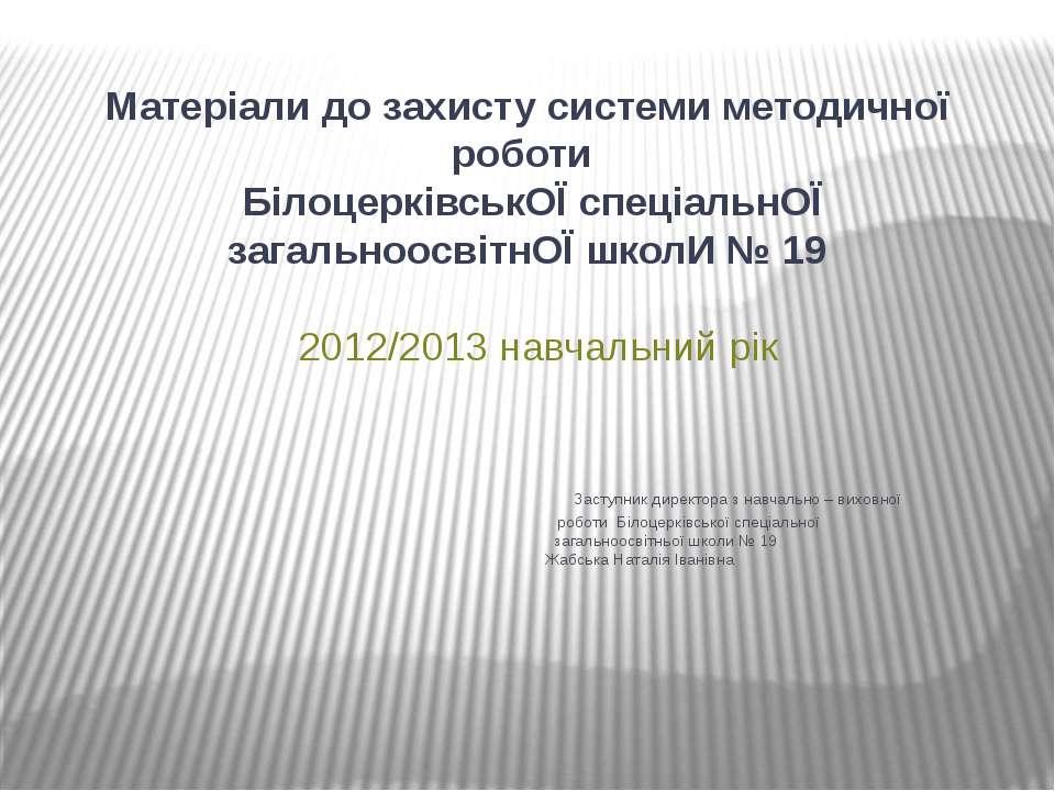 Матеріали до захисту системи методичної роботи БілоцерківськОЇ спеціальнОЇ за...