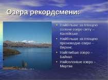 Озера рекордсмени: Найбільше за площею солоне озеро світу – Каспійське. Найбі...