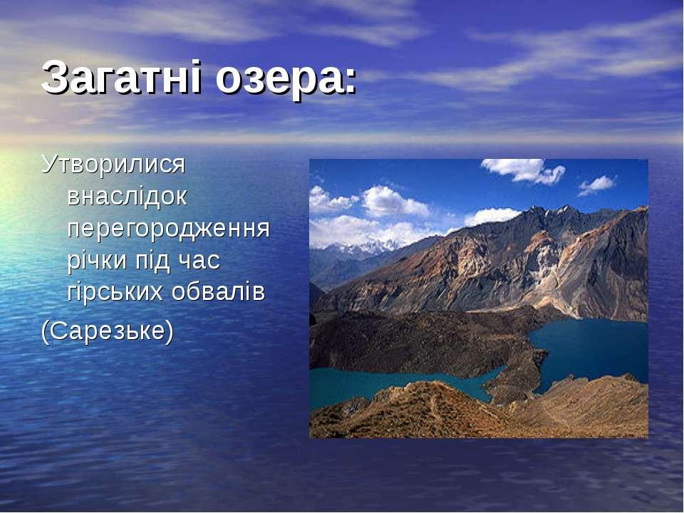 Загатні озера: Утворилися внаслідок перегородження річки під час гірських обв...