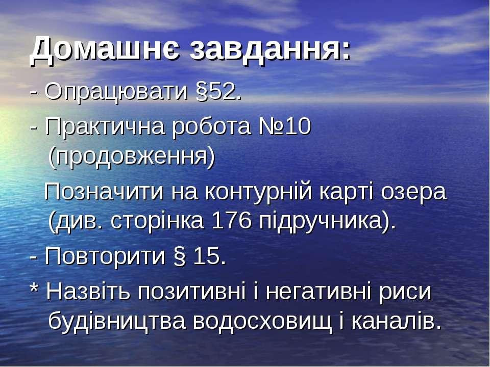 Домашнє завдання: - Опрацювати §52. - Практична робота №10 (продовження) Позн...