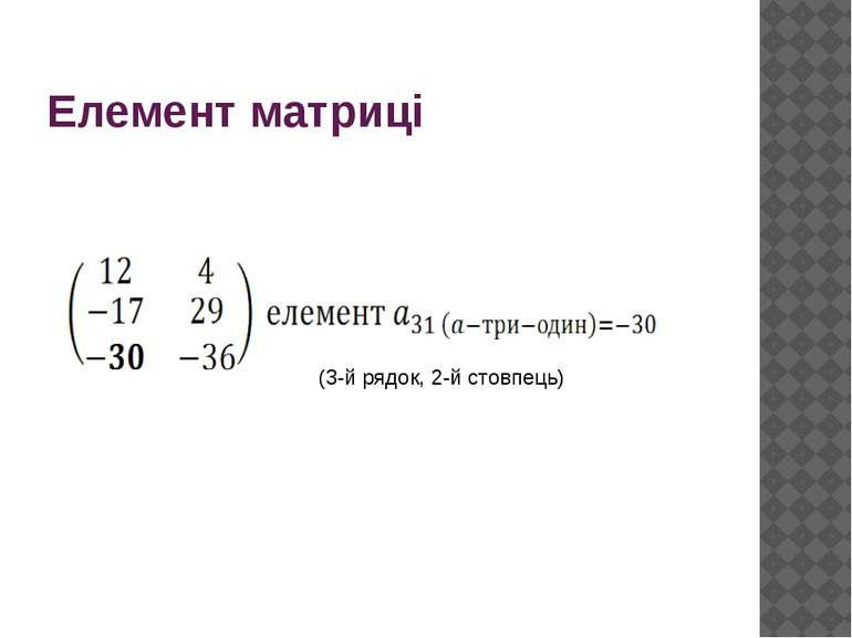 Елемент матриці (3-й рядок, 2-й стовпець)