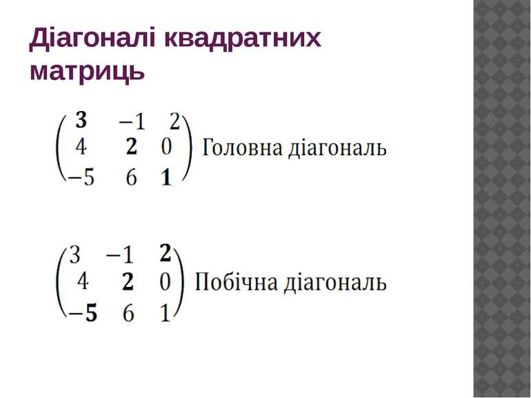 Діагоналі квадратних матриць