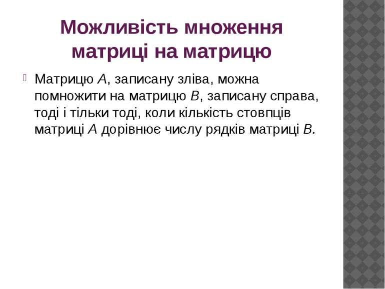 Можливість множення матриці на матрицю Матрицю A, записану зліва, можна помно...