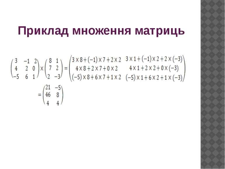Приклад множення матриць