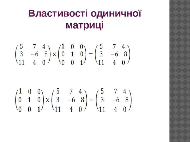 Властивості одиничної матриці