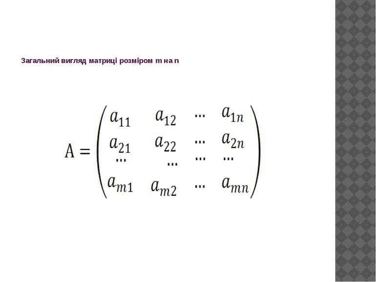 Загальний вигляд матриці розміром m на n