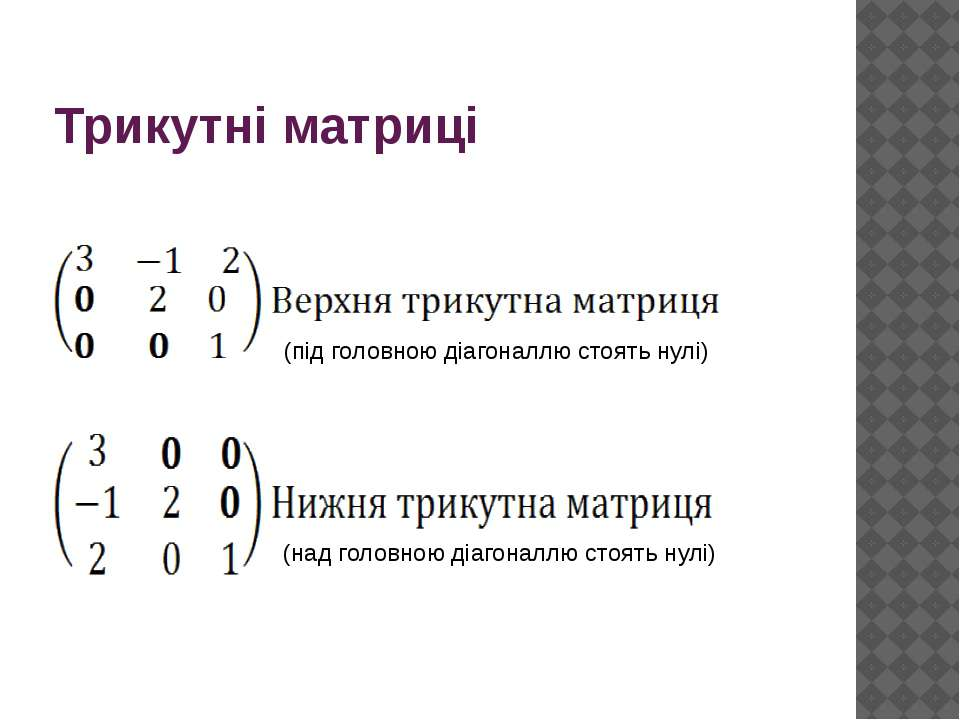 Трикутні матриці (під головною діагоналлю стоять нулі) (над головною діагонал...