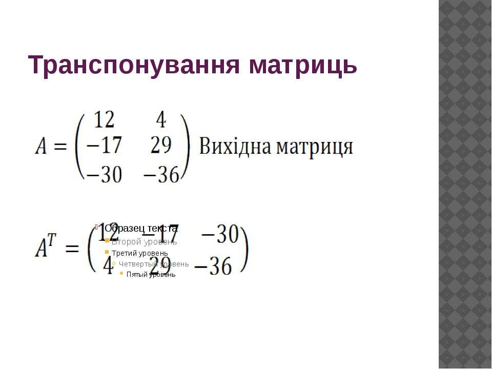Транспонування матриць