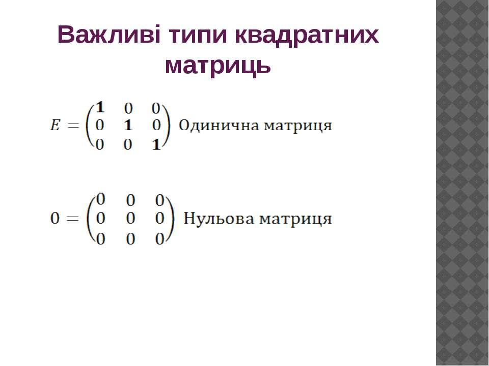 Важливі типи квадратних матриць