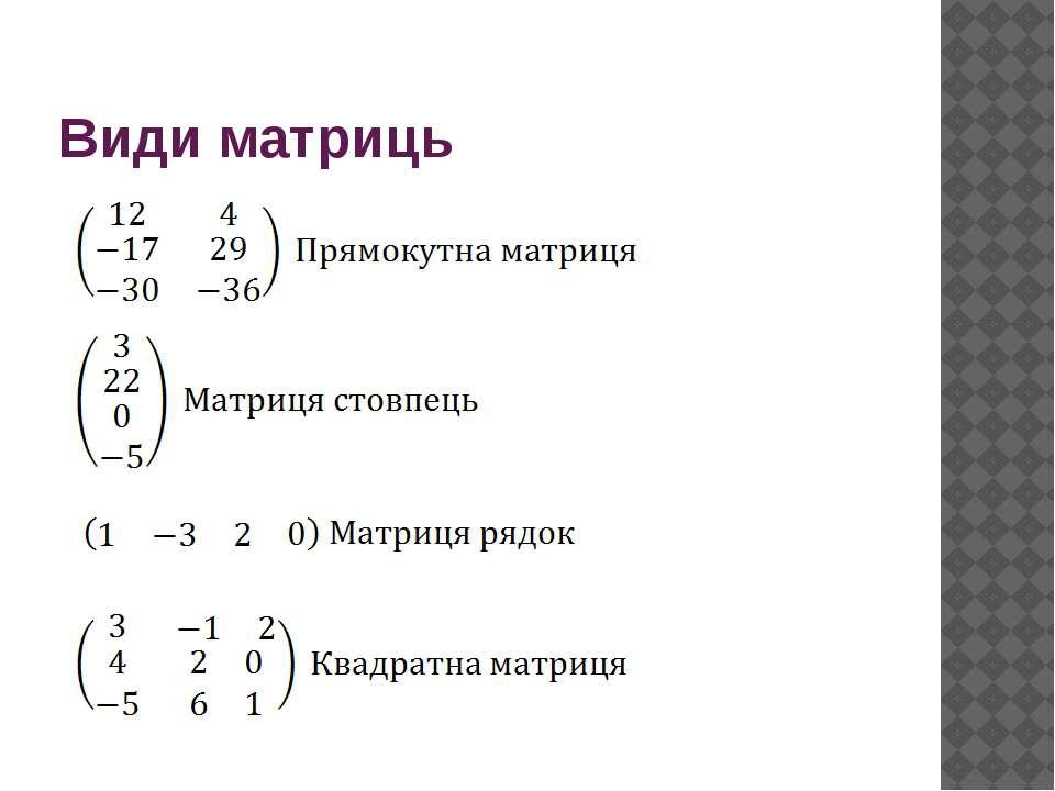 Види матриць