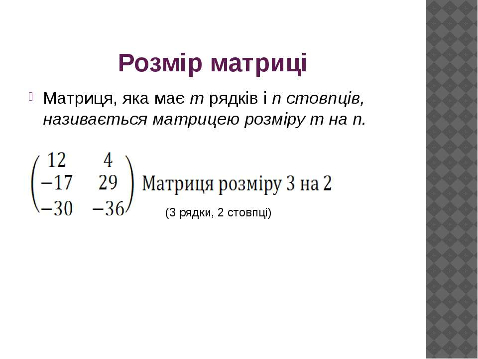 Розмір матриці Матриця, яка має m рядків і n стовпців, називається матрицею р...