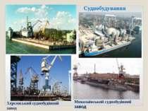 Суднобудування Херсонський суднобудівний завод Миколаївський суднобудівний завод