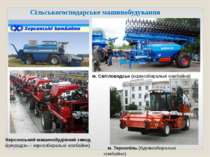 Сільськогосподарське машинобудування м. Світловодськ (кормозбиральні комбайни...