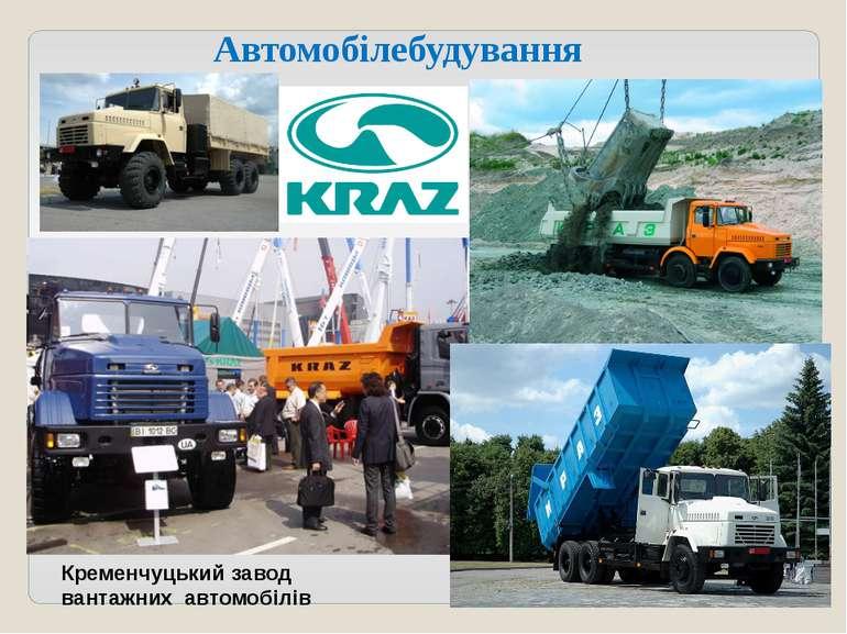 Автомобілебудування Кременчуцький завод вантажних автомобілів