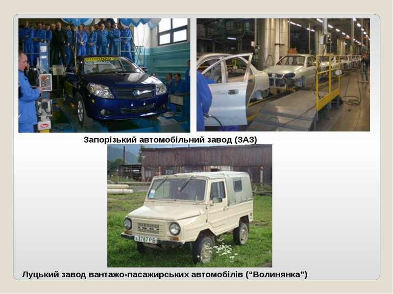 """Луцький завод вантажо-пасажирських автомобілів (""""Волинянка"""") Запорізький авто..."""