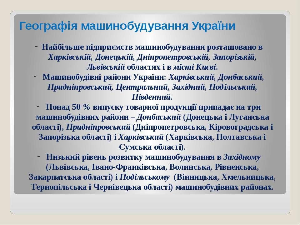 Географія машинобудування України Найбільше підприємств машинобудування розта...