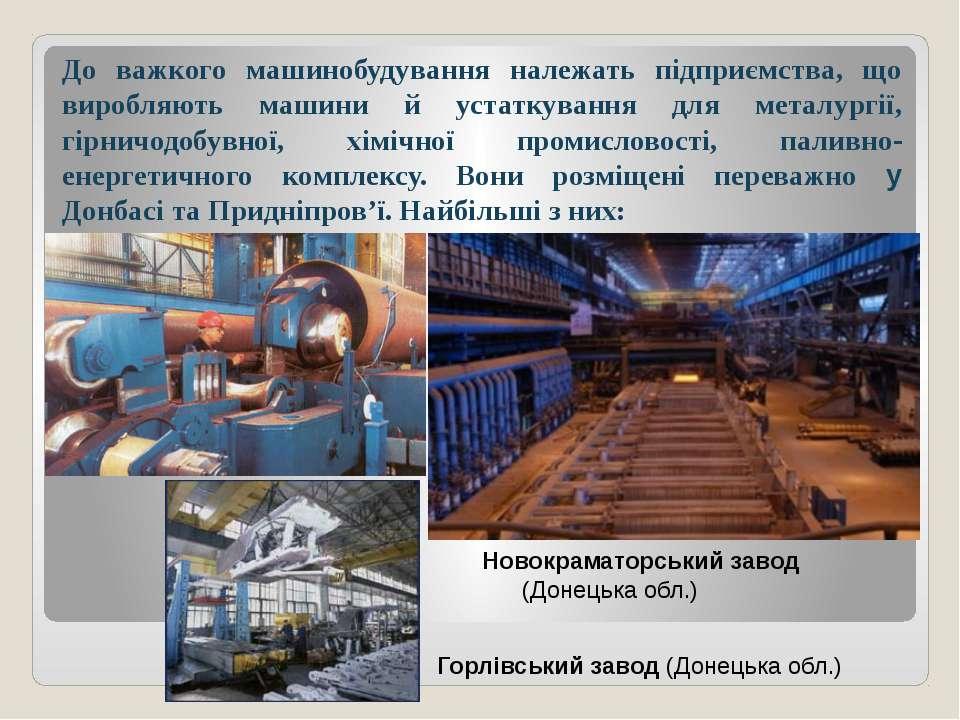До важкого машинобудування належать підприємства, що виробляють машини й уста...