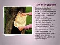 Паперове дерево Паперове дерево було спеціально розроблено з тією метою, щоб ...